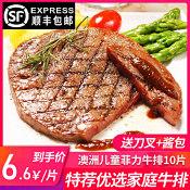 顺丰包邮 澳洲进口菲力牛排套餐儿童牛肉新鲜牛排肉黑胡椒黑椒刀叉批发家庭牛排