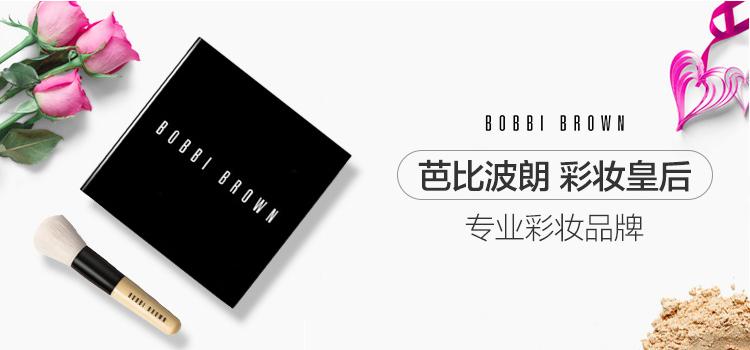 BOBBI BROWN/芭比波朗-世界顶级专业彩妆品牌