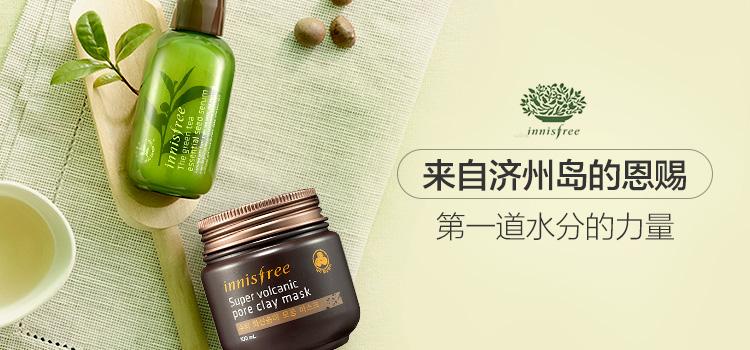 悦诗风吟-自然主义化妆品