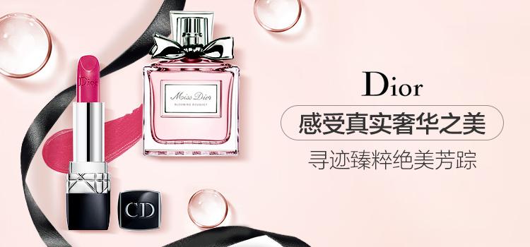 Dior-让上妆成为上瘾感受