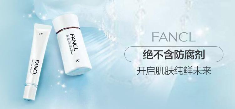 FANCL-开启肌肤鲜纯未来