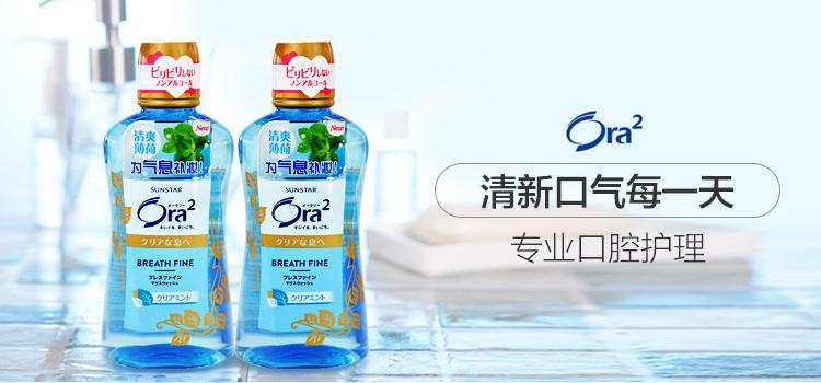 Ora2-专业美白牙膏