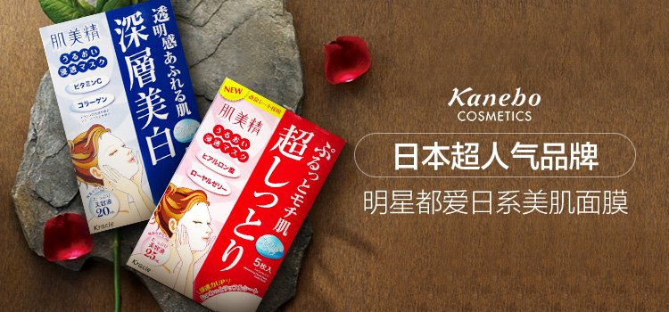 嘉娜宝-日本大热化妆品牌