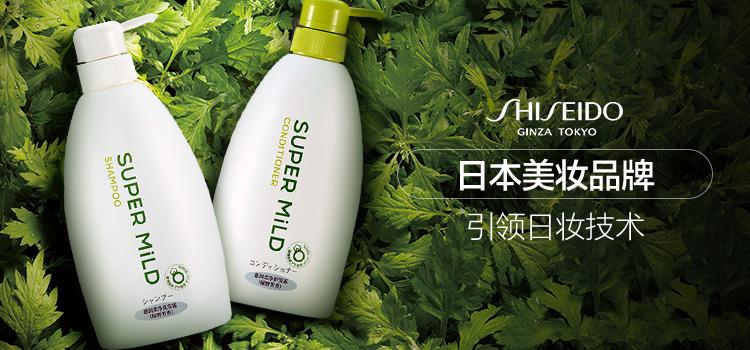 资生堂-日本著名化妆品牌