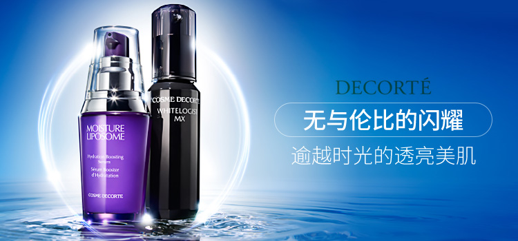 黛珂—日本高端品牌
