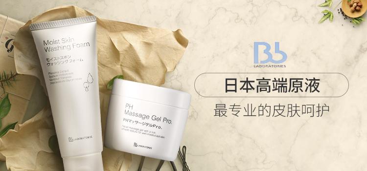 Bb LABORATORIES-日本胎盘原液护肤品牌