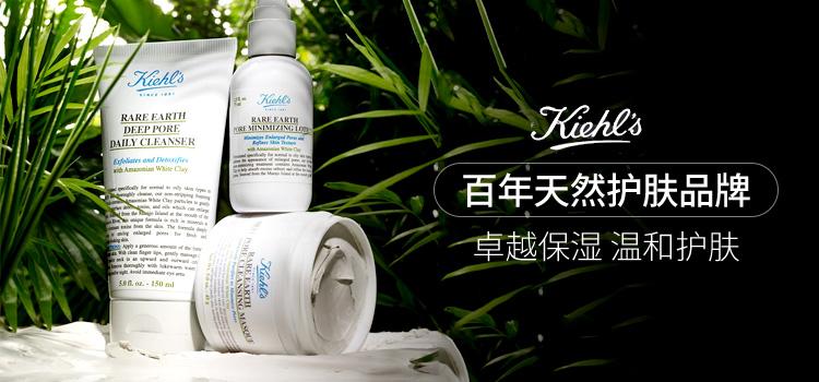 科颜氏-百年天然护肤品牌