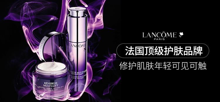 兰蔻-法国顶级护肤品牌