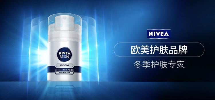 妮维雅——欧美护肤品牌