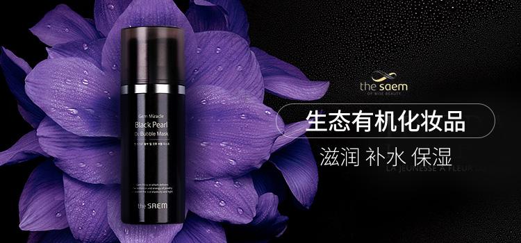 得鲜-韩国生态有机化妆品