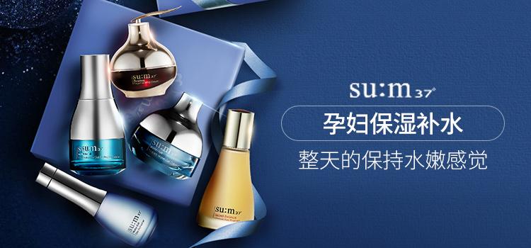 SU:M37°-韩国高级化妆品