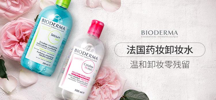 贝德玛-法国药妆卸妆水