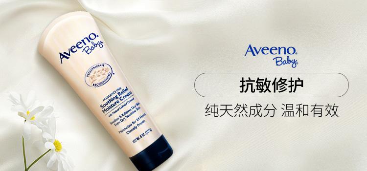 Aveeno-抗敏修护