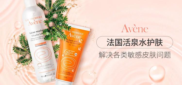 雅漾-法国活泉水护肤品牌